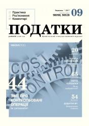 Податки. Практика, роз'яснення, коментарі №9 09/2017