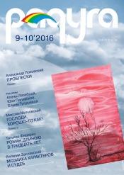 Радуга №9-10 10/2016