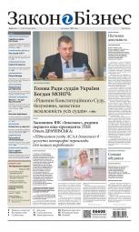Закон і Бізнес (українською мовою) №45 11/2020