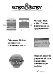 argc&argv №3 05/2011