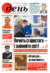 День (п'ятниця) №183-184 10/2017