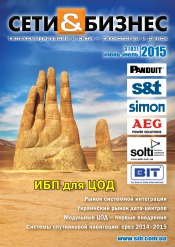Сети и бизнес №3 06/2015