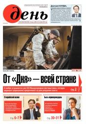 День. На русском языке. (пятница) №205-206 11/2019