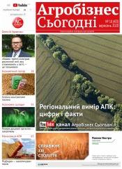 """газета """" Агробізнес Сьогодні"""" №18 09/2020"""