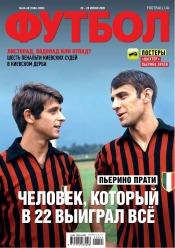 Футбол №44-48 06/2020