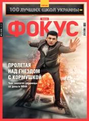 Еженедельник Фокус №12 03/2017