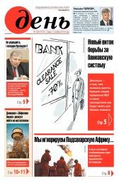 День. На русском языке №208 11/2019