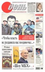 День. На русском языке №236 12/2013