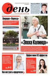 День. На русском языке №120 07/2019