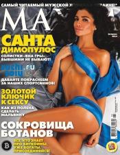 Maxim №2 02/2014