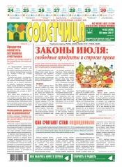 Советчица.Интересная газета полезных советов №29 07/2017