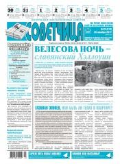Советчица.Интересная газета полезных советов №43 10/2017