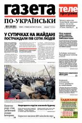Газета по-українськи №51 12/2020