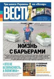 Вести №162 09/2017