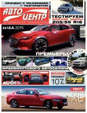 Автоцентр №35-36 09/2015