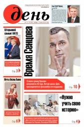 День. На русском языке №121 07/2018