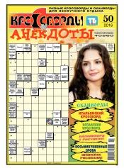 Кроссворды и анекдоты №50 12/2016
