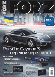 FORZ №12 12/2014
