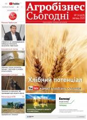 """газета """" Агробізнес Сьогодні"""" №14 07/2020"""