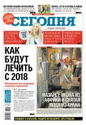 Сегодня. Киевский выпуск №192 10/2017