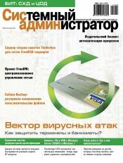 Системный администратор №5 05/2011