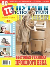 Спутник телезрителя №46 11/2019