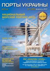Порты Украины, Плюс №1 02/2021