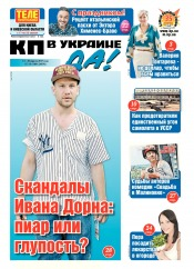 Комсомольская правда (четверг) №67 04/2017