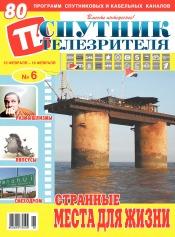 Спутник телезрителя №6 02/2020