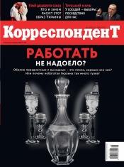 Корреспондент №9 05/2018