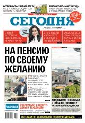 Сегодня. Киевский выпуск №141 08/2019