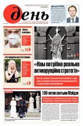 День. На русском языке №204 10/2020