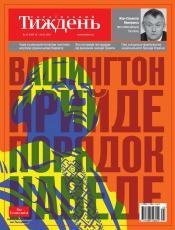 Український Тиждень №20 05/2018