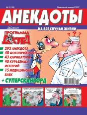 Программа досуга №2 02/2011