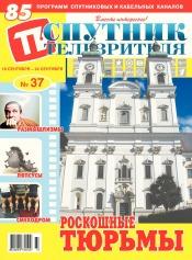 Спутник телезрителя №37 09/2017