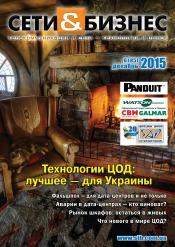 Сети и бизнес №6 12/2015