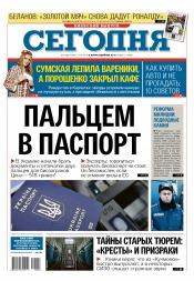 Сегодня. Киевский выпуск №3 01/2015
