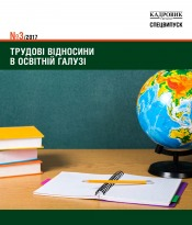Кадровик України.Спецвипуск №3 09/2017