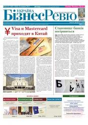 Україна Бізнес Ревю №24-25 06/2015