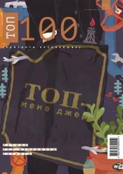 ТОП-100. Рейтинги крупнейших №1-2 06/2017