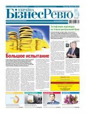 Україна Бізнес Ревю №7-8 02/2017