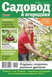 Садовод и огородник №10 05/2017