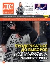 Деловая столица №10 03/2019
