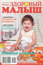 Здоровый малыш №4 04/2014