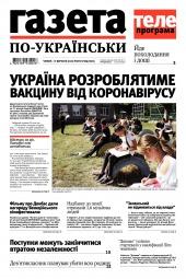 Газета по-українськи №37 09/2020