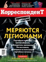Корреспондент №5 03/2019