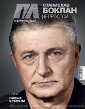 Публичные люди №4 04/2017