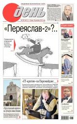 День. На русском языке №232 12/2013