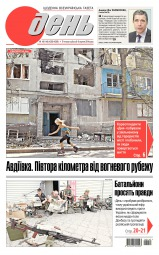 День (п'ятниця) №145-146 08/2014
