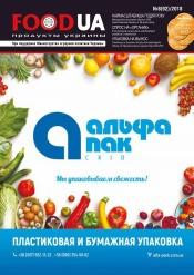 FOOD UA. Продукты Украины. №8 02/2019